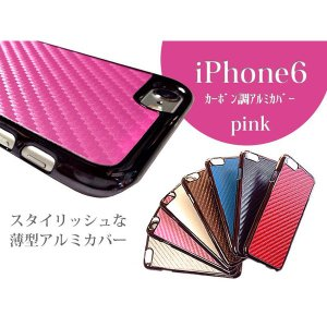 【DM便送料無料】iPhone6 iPhone6PLUS 薄型 カーボン調 アルミケース カバー/アイフォン6/アルミケース/誕生日/記念日/おしゃれ|anemone-e-shop|04