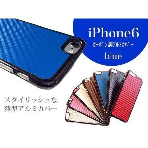 【DM便送料無料】iPhone6 iPhone6PLUS 薄型 カーボン調 アルミケース カバー/アイフォン6/アルミケース/誕生日/記念日/おしゃれ|anemone-e-shop|05