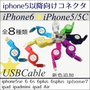 【DM便送料無料】iPhone向け USB 充電ケーブル iPhone6s iPhone6sPlus iPhone5 iPhone6 Plus  iphone7 Pad mini 巻き取り式  伸縮|anemone-e-shop