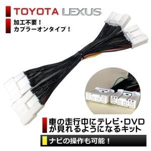 最新 LEXUS TOYOTA メーカーオプション対応 走行中にテレビが見れるキット ナビ操作ができ...