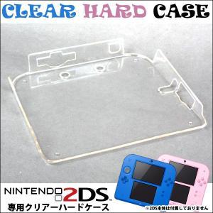 ニンテンドー2DS 専用 クリアハードケース 2DS Nintendo2DS 任天堂2DS 任天堂 ...