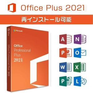 最新版 Microsoft Office 2021 1PC プロダクトキー [正規日本語版 /永続 ...