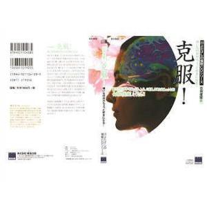 川上たけしの催眠CD「克服!」|anetshop