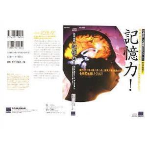 川上たけしの催眠CD「記憶力!」|anetshop