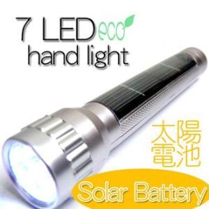 LED7灯ソーラーハンドライト|anetshop