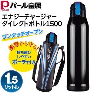 【大特価】エナジーチャージャー ダイレクトボトル1500 ポーチ付 |anetshop|02