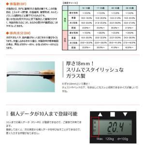 ガラス製天板 データ登録10人分 体重/体脂肪/体内水分量他測定 ヘルスメーター|anetshop|04