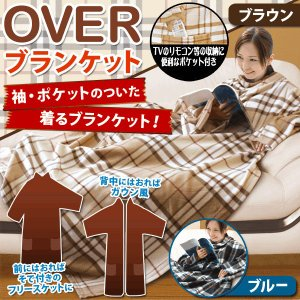 全身スッポリ 着る毛布 男女兼用 オーバーブランケット|anetshop