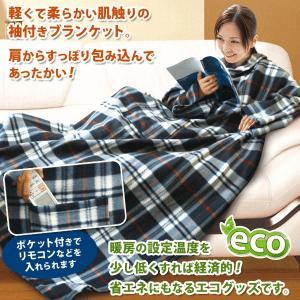 全身スッポリ 着る毛布 男女兼用 オーバーブランケット|anetshop|02