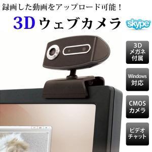 3D対応!PCウェブカメラ 飛び出す3Dめがね付...