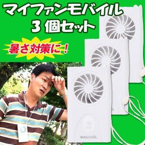【熱中症対策・緊急入荷!】マイモバイルファン(DMFM-W1) 3個セット|anetshop