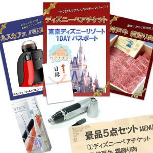 結婚式 二次会 景品 ディズニーペアチケット 神戸牛 ネスカフェバリスタ 5点セット A3パネル・目録付 ビンゴ 景品|anetshop