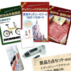 二次会 景品 ディズニーペア  神戸牛 肉 ハマー折り畳み自転車 他5点セット パネル 目録 結婚式 2次会 ビンゴ 景品 おもしろ|anetshop