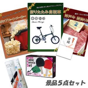 結婚式 二次会 景品 折りたたみ自転車・神戸牛・ポップコーン...