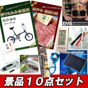 二次会 景品 折りたたみ自転車 神戸牛 肉 ピロースピーカー デジタルクロック他 人気景品10点セット パネル 目録 結婚式 2次会 ビンゴ 景品 おもしろ|anetshop
