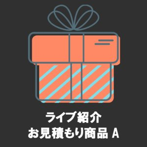 ライブ紹介セット|anetshop