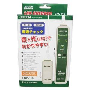 チェッカー 工具 配線 検電 (デンサン)lanチェッカー lnc-110(用途)/LANケーブルの...