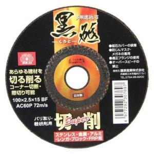 ディスクグラインダー 刃(SK11)切断砥石黒砥切削super 100×2.5mm 1枚(用途)/金...