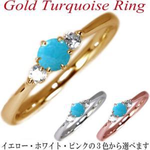 リング レディース 指輪 ターコイズ 婚約指輪 エンゲージリング ダイヤモンド 18金 18K ゴールド ピンキー 可愛い