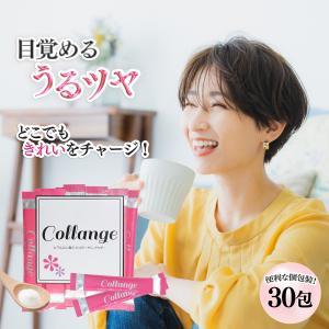 コラーゲン ヒアルロン酸 粉末 スティックパウダーCollange(コランジュ)【30包】 高純度粉末100%の低分子コラーゲン43,500mg &ヒアルロン酸 日本製|ange-selectshop1