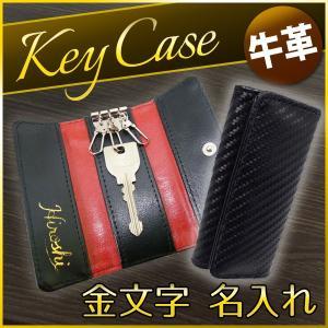 金文字でお好きな文字をキーケースの革部分に入れさせて頂きます。  漢字、ひらがな可能。  色はブラッ...