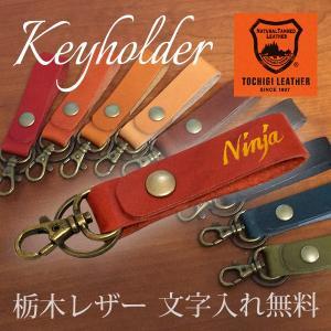 金文字でお好きな文字をキーホルダーの革部分に入れさせて頂きます。  日本を代表する高級革・栃木レザー...