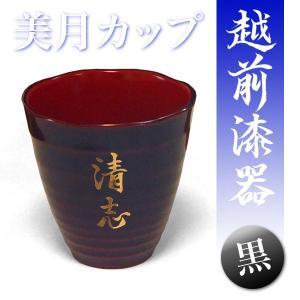 金文字でお好きな文字をコップに入れさせて頂きます。  漢字、ひらがな可能。  色は外側は黒、内側は赤...