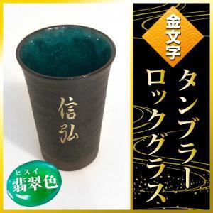 金文字でお好きな文字をコップに入れさせて頂きます。  漢字、ひらがな可能。  グラスの色は外側は黒、...