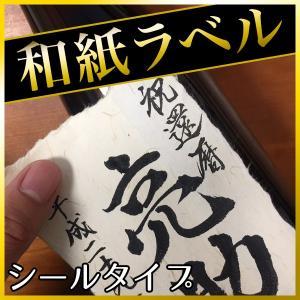 和紙のラベルシールにご希望のお名前、メッセージ等を書かせて頂きます!  ※この商品はラベルシールのみ...