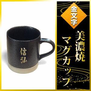 金文字でお好きな文字をコップに入れさせて頂きます。  漢字、ひらがな可能。  美濃焼の黒いマグカップ...