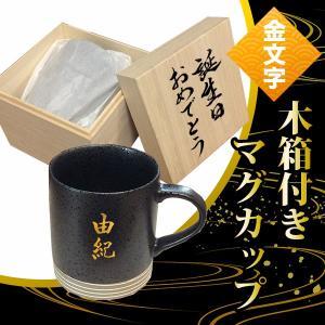 金文字でお好きな文字をコップに入れさせて頂きます。  漢字、ひらがな可能。  日本の伝統、美濃焼で製...
