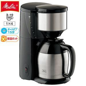 Melitta(メリタ) アロマサーモ10杯用 JCM-1031SZ コーヒーメーカー ange-yokohama
