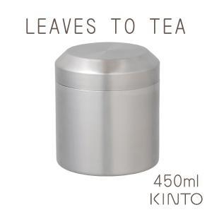 KINTO キントー LEAVES TO TEA LT キャニスター 450ml / お茶 紅茶|ange-yokohama