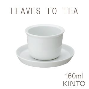 KINTO キントー LEAVES TO TEA LT カップ&ソーサー ホワイト 160ml / お茶 ティーカップ 湯呑|ange-yokohama