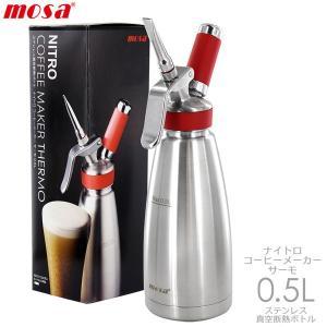 送料無料 MOSA ナイトロコーヒーメーカー サーモ 0.5L 赤 CSS9-05  NITRO ステンレス真空断熱ボトル カートリッジ 3本付 ange-yokohama