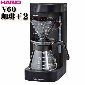 送料無料 HARIO ハリオ V60 珈琲王2 コーヒーメーカー EVCM2-5TB スリム 安定抽出 ハンドドリップ 簡単スタート 保温機能 ange-yokohama