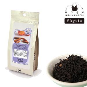 シナモン&アップルOP (50g) / フレーバーティー 紅茶 リーフティー 茶葉|ange-yokohama