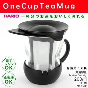 HARIO ハリオ ワンカップティーマグ ブラック 200ml OTMH-1B ange-yokohama