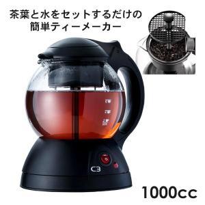 C3 電動コードレス ティーメーカー C10TM|ange-yokohama