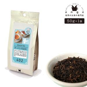 ダージリンロイヤルTGFOP1 (50g) / ブラックティー 紅茶 リーフティー 茶葉 ange-yokohama