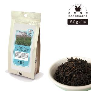 アッサムカスタムTGHOP1 (50g) / ブラックティー 紅茶 リーフティー 茶葉|ange-yokohama