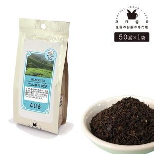 ニルギリBOP 50g ブラックティー 紅茶|ange-yokohama