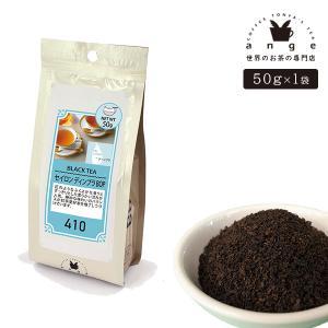 セイロンディンブラBOP (50g) / ブラックティー 紅茶 リーフティー 茶葉 ange-yokohama