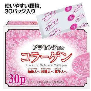プラセンタ配合 ヒアルロン酸 コラーゲン (3g×30袋)|ange-yokohama