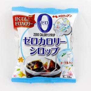 メロディアン ゼロカロリーシロップ 5mlx15P|ange-yokohama