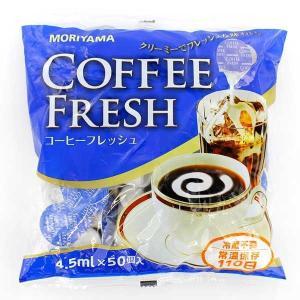 【賞味期限残47日以上をお届けします】守山 コーヒーフレッシュ (4.5mlポーション×50個入)|ange-yokohama