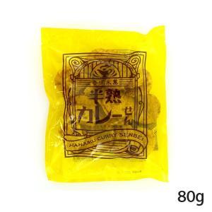 【商品詳細】 名 称 :米菓 内容量:80g 原材料:うるち米(国内産)、カレーのたれ(砂糖、醤油、...