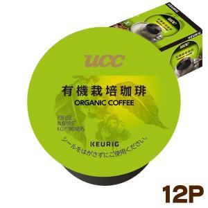 UCC キューリグ ブリュースター Kカップ 有機栽培珈琲 8gx12個入 / カプセルコーヒー