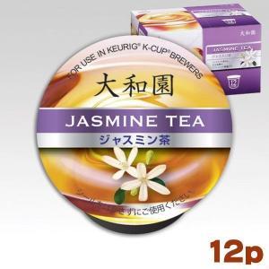 キューリグ ブリュースター Kカップ 大和園 ジャスミン茶 4gx12個入|ange-yokohama
