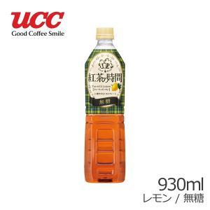 UCC 霧の紅茶 紅茶の時間 ティーウィズレモン 無糖 930ml PET